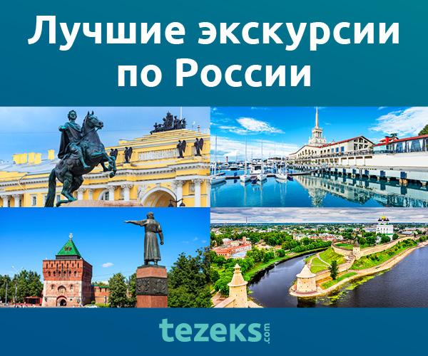 Лучшие экскурсии по России